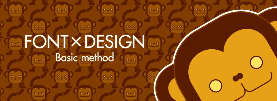 フォント ×  デザイン|基本の作り方